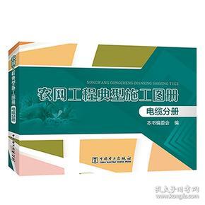 农网工程典型施工图册电缆分册