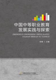 中国中等职业教育发展实践与探索