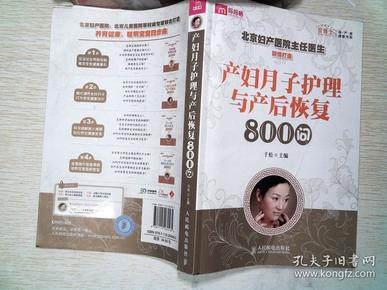 产妇月子护理与产后恢复800问