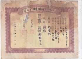 1952年  少见股票  【公私合营新联卷烟厂】 股票一张  品见图