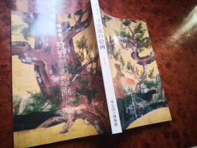 特别展 狩野派の绘画,220个图