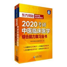 2020考研中医临床医学综合能力复习全书/东方领航·考研中医综合辅导用书