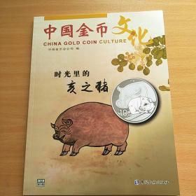 中国全币文化,2018年第5O辑,全新