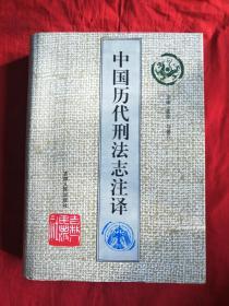 中国历代刑法志注译