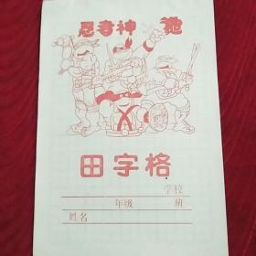 忍者神龟田字格,全新未用