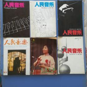 人民音乐,1987年第1,2,4,6,∥1986年第3期∥1992年第3期