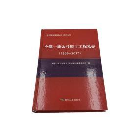 中煤一建公司第十工程处志(1958—2017)