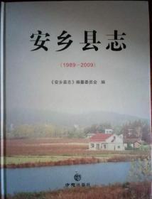 安乡县志1989-2009 方志出版社 方志出版社 2016版 正版