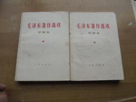 毛泽东著作选读甲乙种本
