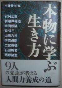 日文原版书 本物に学ぶ生き方 小野晋也