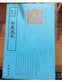 拍前咨询  秘殿珠林(全三册)    9E23a
