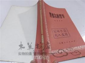 黑格尔的哲学 张世英 上海人民出版社 1972年10月