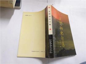 王野翔纪念集( 签赠钤印本)