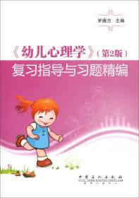 幼儿心理学(第2版)复习指导与习题精编