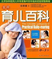 实用育儿百科(0-3岁)