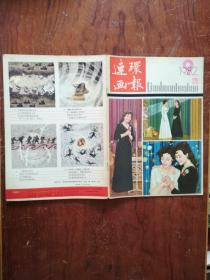 【連環畫報1982年第9期