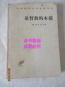 基督教的本质——汉译世界学术名著丛书