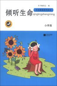 生命教育系列读本:倾听生命(小学版)