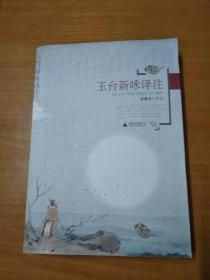玉台新咏译注(广西师范大学原校长张葆全先生代表著作)