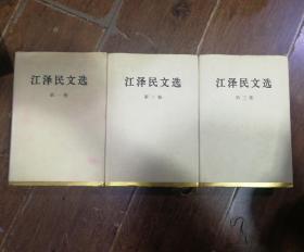 特精装《江泽民文选》(一.二.三卷全)
