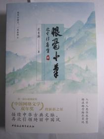 狼毫小笔之云门香雪(全2册)(签名版)
