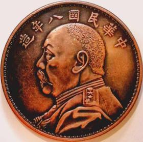 民国八年袁大头拾圆边道铭铜模铜样试铸大型红铜币包浆美品大珍