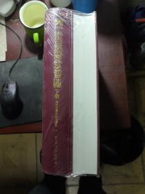 进出口税则商品及品目注释(2012年版)(套装上下册)(上:1-53章、下:54-97章)