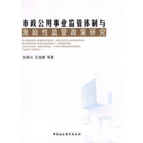 【正版】市政公用事业监管体制与激励性监管政策研究 仇保兴,王俊豪等著