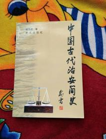 中国古代治安简史(实物拍照