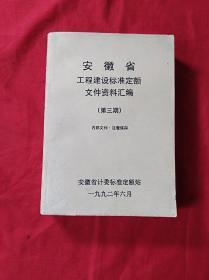 安徽省工程建设标准定额文件资料汇编(第三期)