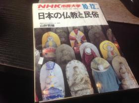 买满就送 NHK市民大学课本《日本の佛教与民俗》