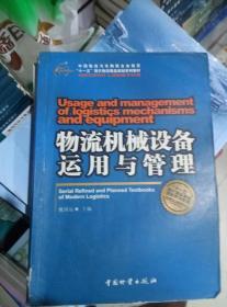 物流机械设备运用与管理(第2版)