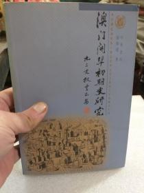 澳门开埠初期史研究