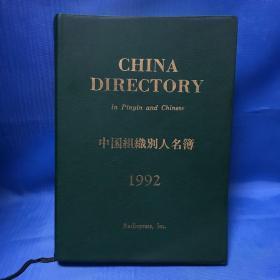 中国组织别人名薄1992 China organizes other peoples names in 1992 中国は1992年に他の人々の名前を整理します 중국은 1992 년에 다른 사람들의 이름을 조직한다.