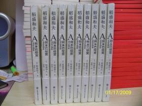 稻盛和夫最重要的著作;《Amoeba阿米巴经营》带稻盛和夫语录【全新未拆塑封】原书价49元.现仅15元