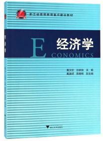 经济学/浙江省高等教育重点建设教材