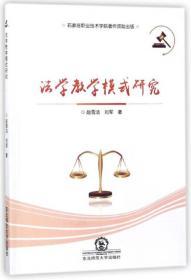 法学教学模式研究