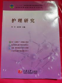 二手正版 护理研究 何叶 赵其辉 同济大学出版社 9787560870588