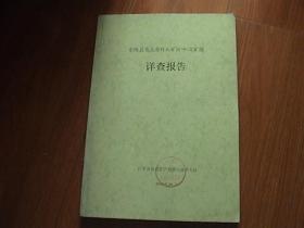 东海县毛北金红石矿区中北段详查报告+附件