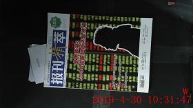 报刊精萃 2015.7