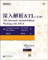 深入解析ATL