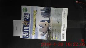报刊精萃 2015.4