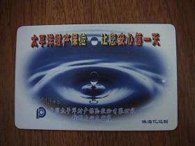 徐州公交卡(报废公交城市通卡)12
