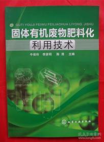 【正版】固体有机废物肥料化利用技术