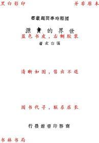 世界的资源-张白衣著-民国商务印书馆刊本(复印本)