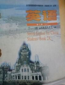 英语 第二册 上