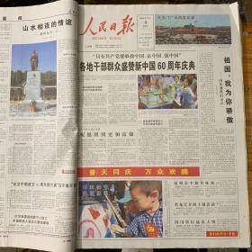 各地干部群众盛赞新中国60周年庆典。(中华人民共和国大事记)人民日报2009年10月4日