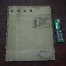 原版日文图册:建筑写真类聚别卷:旅馆建筑(24开老建筑照片图册)(昭和9年即1934年初版初印)(孤本)