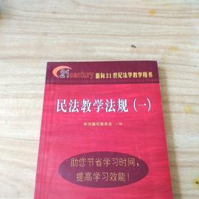 民法教学法规(一)