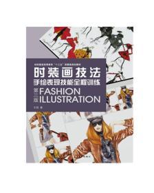 二手书八成新时装画技法王悦东华大学出版社9787566913623